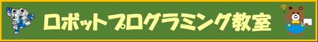 robot_kuma_top