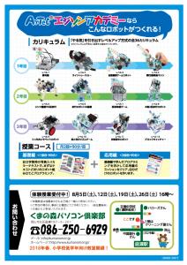 robot_201707_2