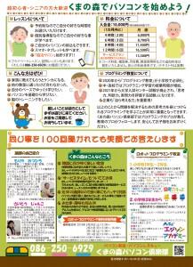 kumanomori-ura2018.01