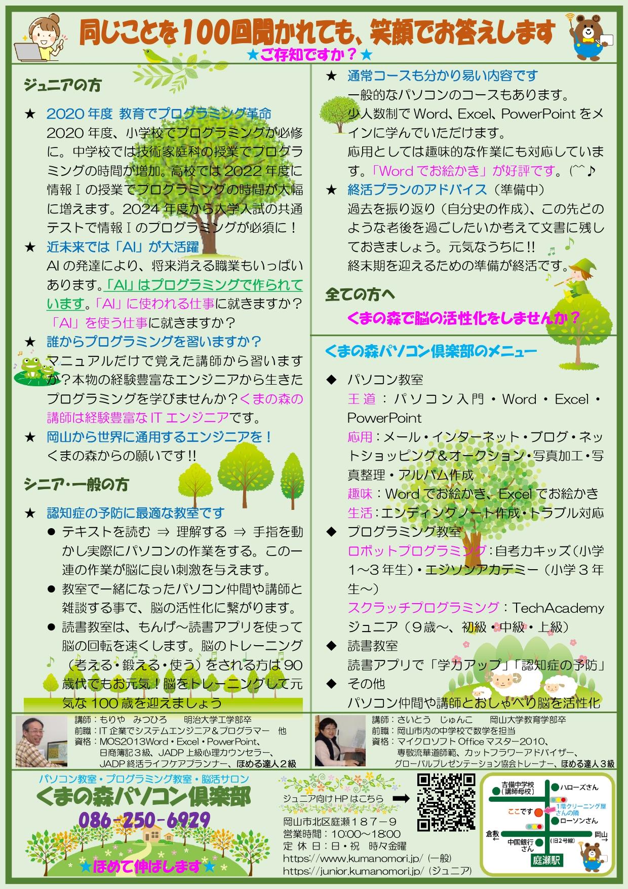 くまの森通信201910_縦_裏_page-0001