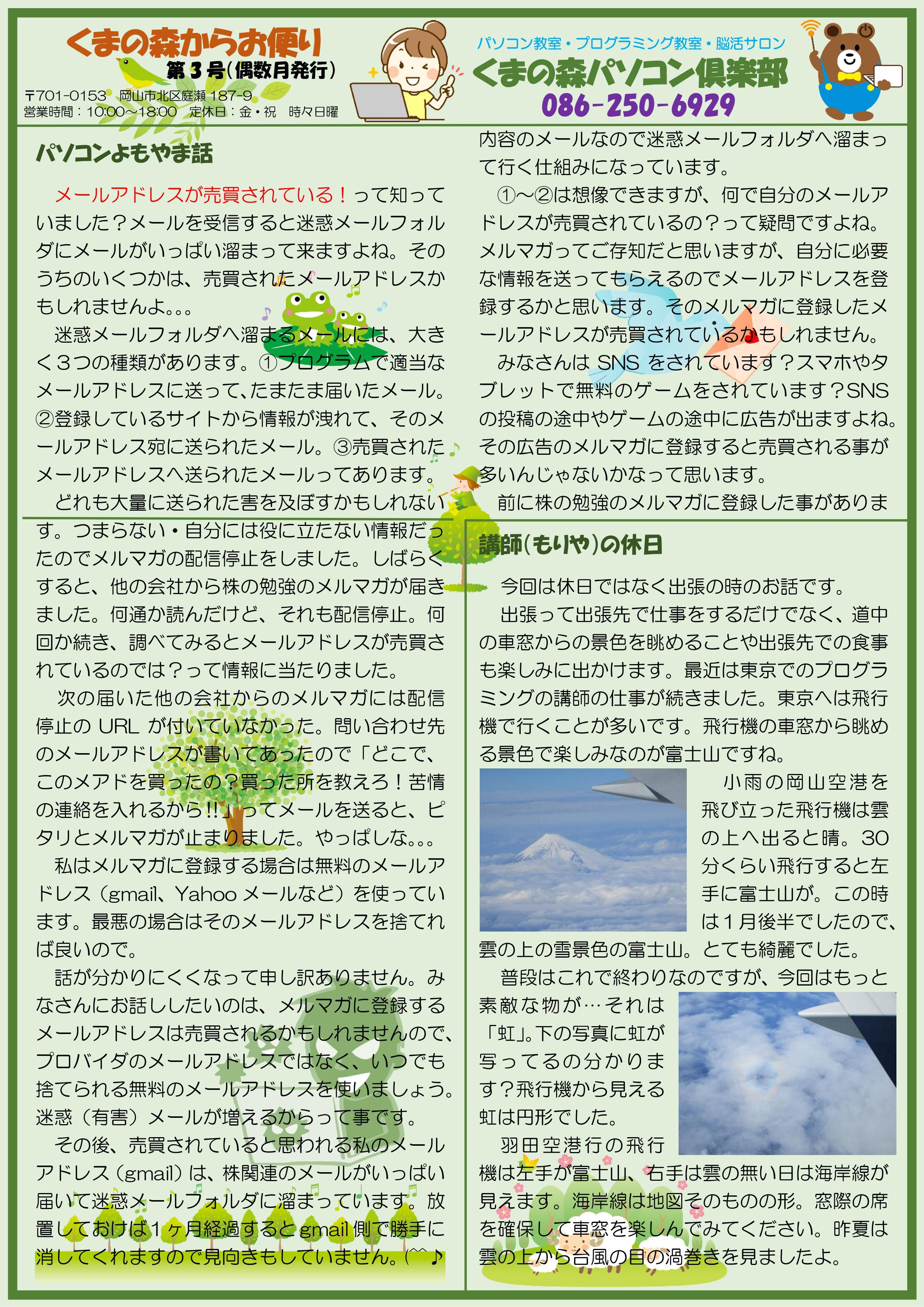 くまの森通信202003_縦_表-画像