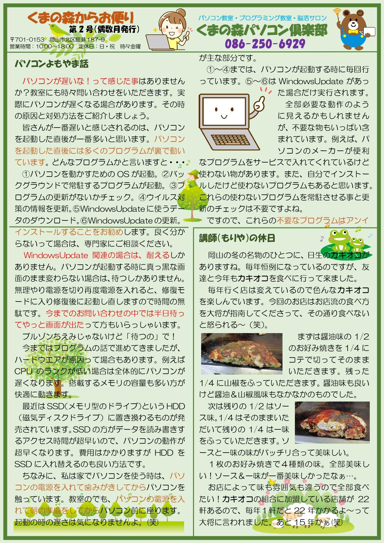 くまの森通信202001_縦_表_page-0001