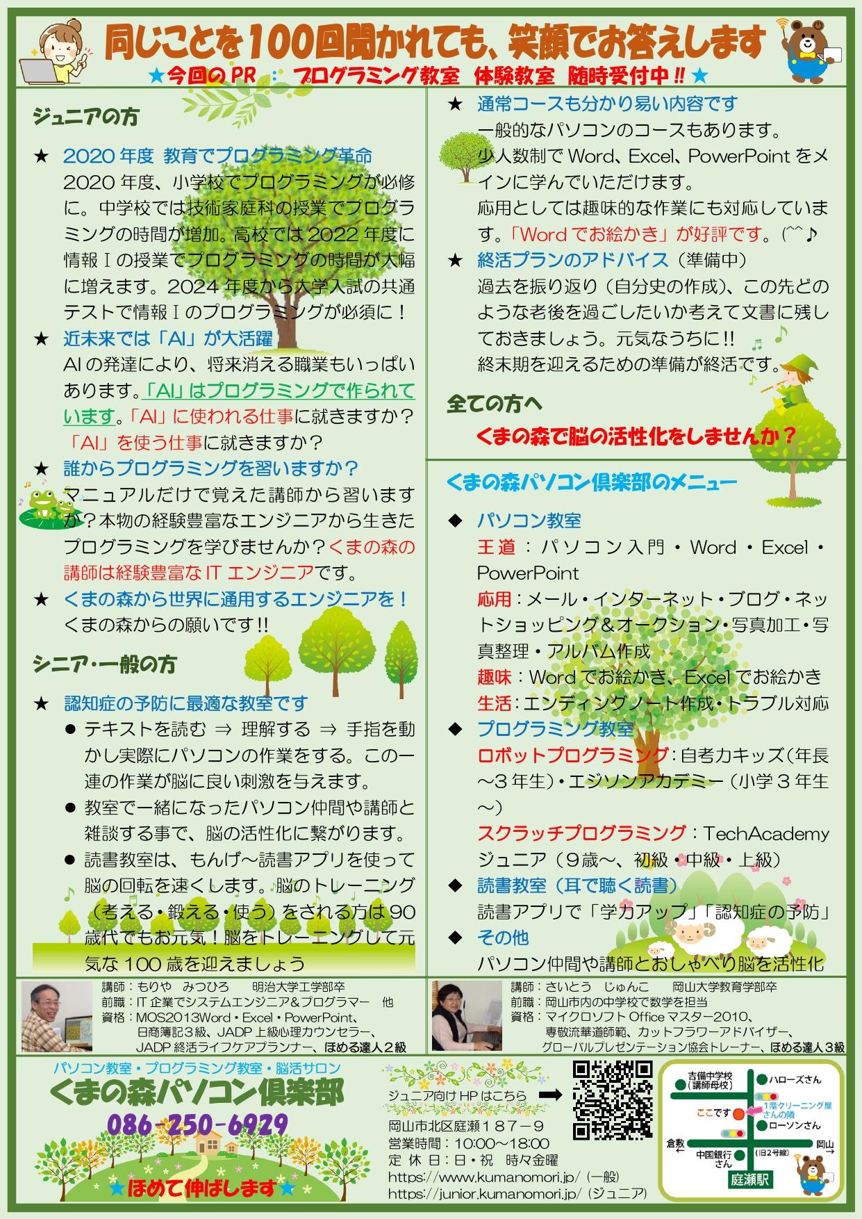 くまの森通信202001_縦_裏_page-0001